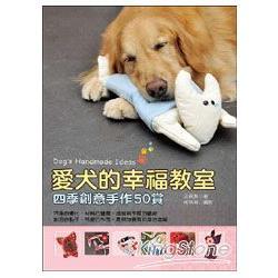 愛犬的幸福教室-四季創意手作50賞