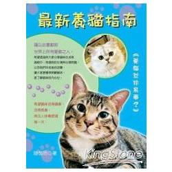 最新養貓指南《養貓並非易事?》