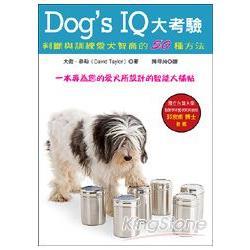 Dog's IQ大考驗─判斷與訓練愛犬智商的50種方法