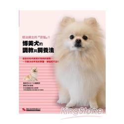 博美犬的調教與飼養法