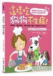這樣吃,狗狗不生病:須崎醫生教你自己做出狗狗的元氣保健料理