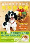 寵物營養管理師的狗狗鮮食譜