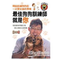 最佳狗狗訓練師就是你:狗狗會有問題行為,飼主絕對也有問題