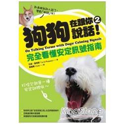 狗狗在跟你說話!.2 :完全看懂安定訊號指南 /