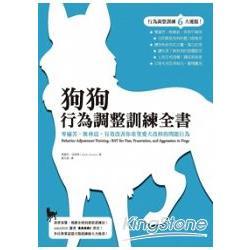狗狗行為調整訓練全書 : 零痛苦,無脅迫,有效改善你希望愛犬改掉的問題行為 /