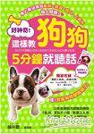 好神奇!這樣教狗狗5分鐘就聽話:日本金牌訓犬師親自傳授70個教養絕招,狗狗馬上變聰明!