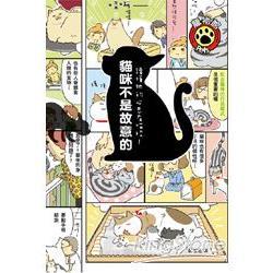 貓咪不是故意的:讀懂牠的心思有喵招!