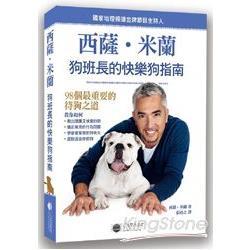 西薩.米蘭 : 狗班長的快樂狗指南 /