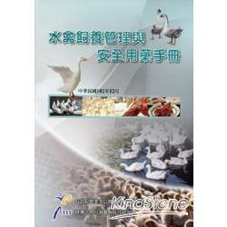 水禽飼養管理與安全用藥手冊