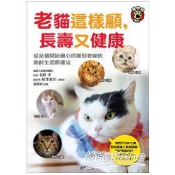 老貓這樣顧,長壽又健康:從幼貓開始細心呵護到老貓的高齡生活照護法
