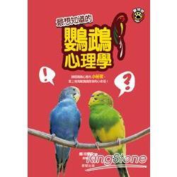 最想知道的鸚鵡心理學:摸透鸚鵡心裡的小祕密,愛上有淘氣鸚鵡陪伴的小幸福!