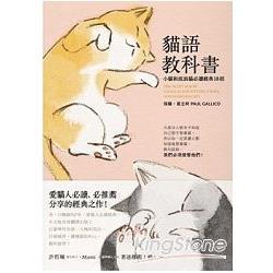 貓語教科書:小貓和流浪貓必讀經典18招