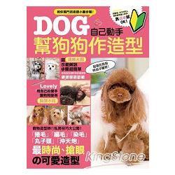 Dog自己動手幫狗狗作造型.