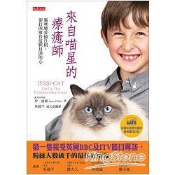 來自喵星的療癒師 : 貓咪總愛搞自閉,卻打開羅肯這顆封閉的心 /