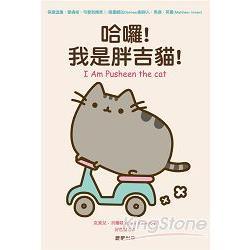 哈囉!我是胖吉貓