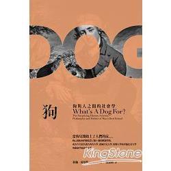 狗:狗與人之間的社會學