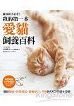 我的第一本愛貓飼養百科:【養貓專書全圖解】關於餵食、日常照料、營養補給、教養的58個愛喵大攻略!