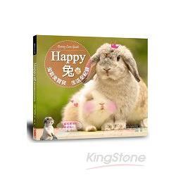 Happy兔 淘氣兔寶貝生活全紀錄