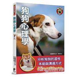 狗狗心理學 :分析狗狗的習性、本能與溝通方式-深入探討狗狗的內心世界