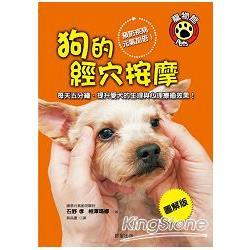 預防疾病、元氣加倍!狗的經穴按摩 :每天五分鐘-提升愛犬的生理與心理療癒效果!