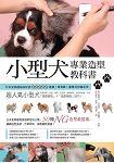 小型犬專業造型教科書