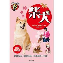 柴犬 :飼育方法、訓練技巧、照護方法一本通!