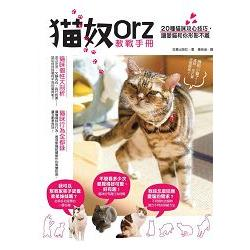 貓奴Orz教戰手冊:20種貓咪攻心技巧-讓愛貓和你形影不離