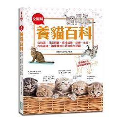 全圖解養貓百科(彩色)