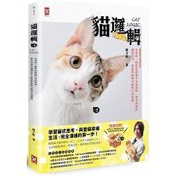 貓邏輯:亞洲唯一國際認證貓行為諮詢師- 教你用貓的邏輯思考- 就能輕鬆解決貓咪行為問題