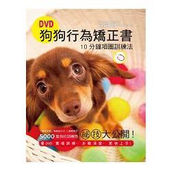 DVD狗狗行為矯正書,10分鐘項圈訓練法:訓犬王親自傳授,用對方法,您也能快速教出乖狗狗!