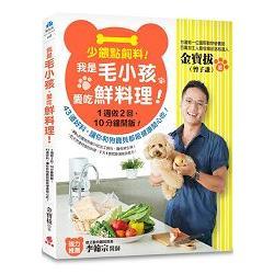 少餵點飼料!我是毛小孩愛吃鮮料理!:1週做2回、10分鐘開飯!43道好料- 讓你和狗寶貝都能健康開心吃!