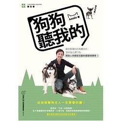 狗狗聽我的:教你解讀狗的身體語言- 改掉惱人壞行為- 開啟人狗親密互動的關鍵領導學!