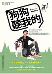 狗狗聽我的:教你解讀狗的身體語言,改掉惱人壞行為,開啟人狗親密互動的關鍵領導學!(附狗狗領導學實作