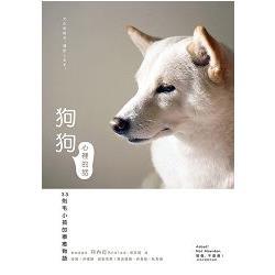 狗狗心裡的話:33則毛小孩的療癒物語