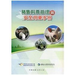 豬隻飼養管理與安全用藥手冊