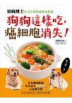 狗狗這樣吃,癌細胞消失!:須崎博士的毛小孩防癌飲食指南‧日本權威獸醫教你做出「戰勝癌症」的元氣愛犬餐