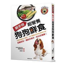 親手做超營養狗狗鮮食