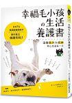 幸福毛小孩生活養護書:日本7位權威獸醫師聯手,教你養出健康狗狗,遠離意外&疾病,開心度過每一天!