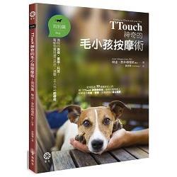 TTouch神奇的毛小孩按摩術:狗狗篇