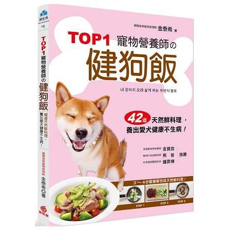 TOP1寵物營養師の健狗飯:42道天然鮮料理- 養出愛犬健康不生病!