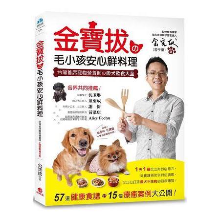 金寶拔の毛小孩安心鮮料理:台灣首席寵物營養師の愛犬飲食大全