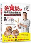 金寶拔の毛小孩安心鮮料理:台灣首席寵物營養師の愛犬飲食大全, 57道健康食譜,15個療癒案例大公開!