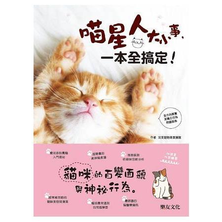 喵星人大小事 一本全搞定!:貓咪的百變面貌與神祕行為