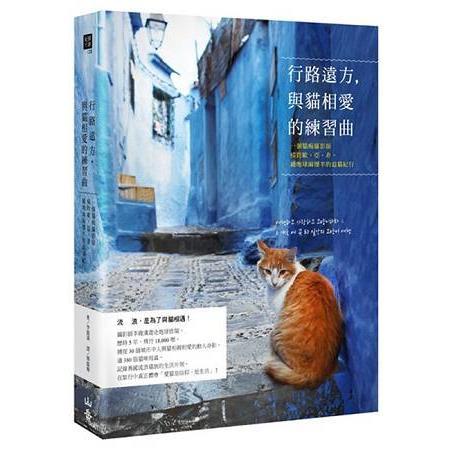 行路遠方-與貓相愛的練習曲:一個貓痴攝影師橫跨歐、亞、非-繞地球兩圈半的追貓紀行