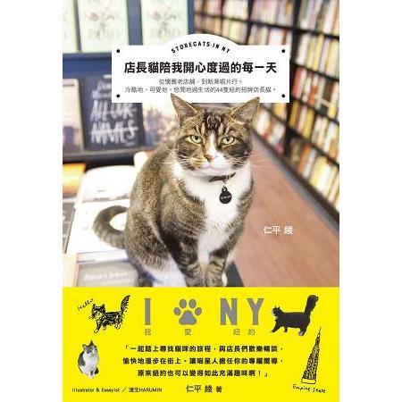 店長貓陪我開心度過的每一天:從懷舊老店鋪-到新潮唱片行。冷酷地、可愛地、悠閒地過生活的44隻紐約招牌店長貓。