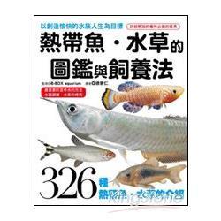 熱帶魚·水草的圖鑑與飼養法