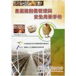 產蛋雞飼養管理與安全用藥手冊
