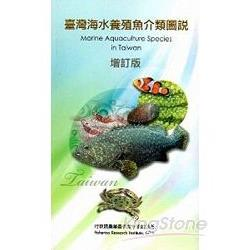 臺灣海水養殖魚介類圖說Marine Aquaculture Species in Taiwan 增訂版(中英對照)