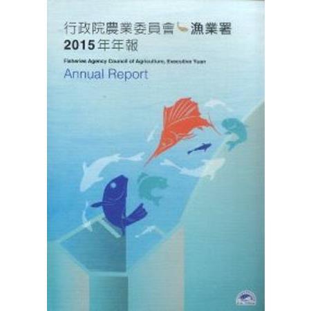 行政院農業委員會漁業署年報 2015