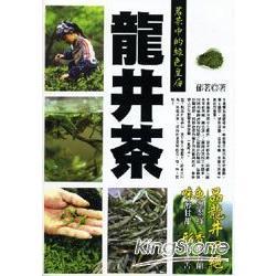 茗茶中的綠色皇后-龍井茶